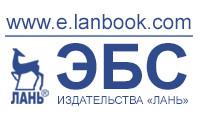 ЭБС издательства «Лань»